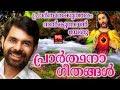 Download Prarthana Geethangal Malayalam # Christian Devotional Songs Malayalam 2018 #  Prayer Song