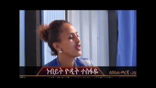Prophetess yodit tesfaye program - AmlekoTube.com
