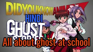 Ghost at school Anime review in hindi || ghost at school full Explained in hindi || ghost at school
