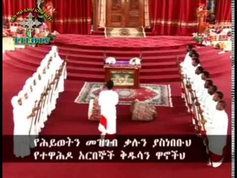 Ethiopian Orthodox Tewahedo Mezmur  ማህበረ ቅዱሳን video