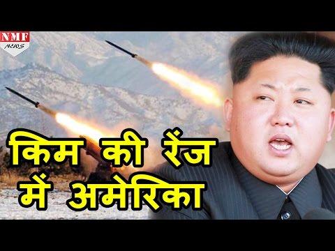North Korea ने दागे two medium range missiles, USA की बढ़ी चिंता