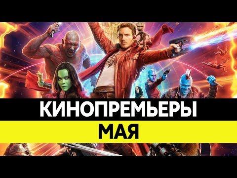 НОВИНКИ КИНО 2017, Май. Самые ожидаемые фильмы 2017. Кинопремьеры!