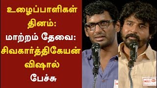 Sivakarthikeyan, Vishal, Nasar & R.K. Selvamani Speech