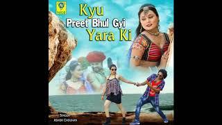 Kyu Preet Bhool Gyi Yara Ki | Rajasthani Audio Song | Romantic Song | Ashok Chouhan, Divya Chouhan