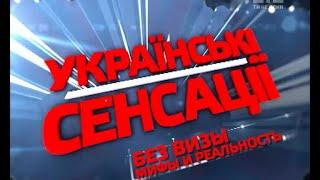 Без візи: міфи і реальність. Українські сенсації  – 100 випуск