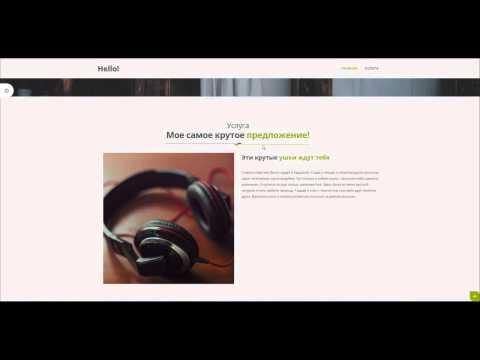 Бесплатный генератор сайтов SODA. Full Demo. Украинский стартап