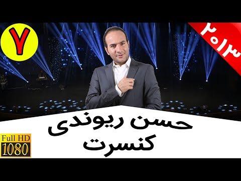 طنز خنده دار و تقلید صدای حسن ریوندی در روز مادر Music Videos