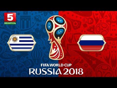 ЧМ-2018. Уругвай - Россия. Обзор
