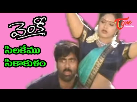 Venky Movie Songs | Chilukayemo | Ravi Teja | Rasi video
