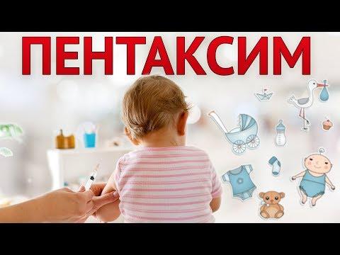 Инфанрикс Гекса в Москве!
