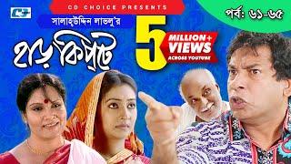 Harkipte | Episode 61-65 | Bangla Comedy Natok | Mosharaf Karim | Chanchal | Shamim Jaman