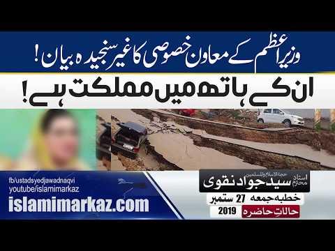 Mumlikat in ke hathon mai hai | Ustad e Mohtaram Syed Jawad Naqvi