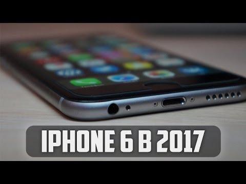 iPhone 6 в 2017- стоит ли покупать?