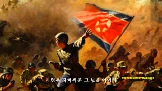 North Korean Song: We Will Safeguard the Leadership of the Revolution with Desperate Courage!