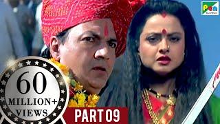 Phool Bane Angaray (1991 ) | Rekha, Rajinikanth | Hindi Movie Part 9 of 9