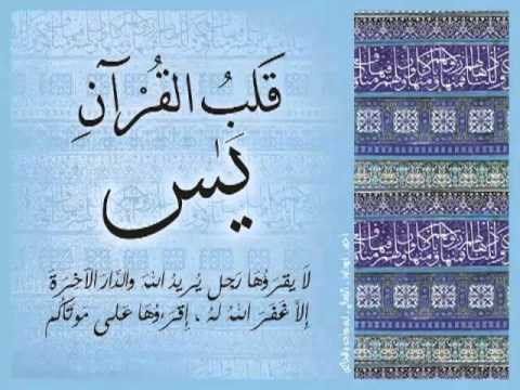 Surat Yaseen Abdul Baset Abdul Samad