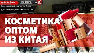 Косметика оптом из Китая. Крема оптом. Опт духов. Как найти косметику в Китае