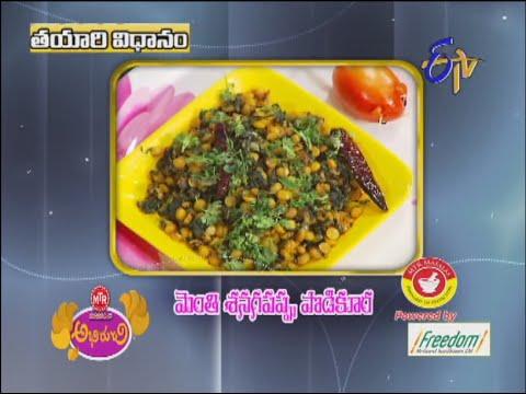 Abhiruchi - Menthi Senagapappu Podi Kura - మెంతి శనగపప్పు పొడికూర