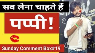 Sunday Comment Box#19 | Sb lena chahte hai Pappi 😗😗 | Ft Dance