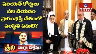 Sharia Courts Across India | News Analysis With Srini | hmtv