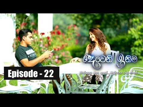 Deweni Inima | Episode 22 07th March 2017