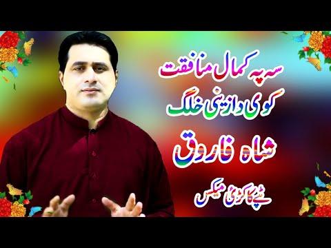 Pashto New Songs 2020 | Sa Pa Kamal Munafiqat Kavi Da Zene Khalg | Shah Farooq Sad Tappay | Kakari |