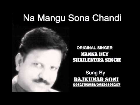 Na Mangu Sona Chandi ( Film - Bobby ) Original Singer Mana Dey...