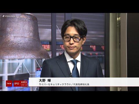 サイバーセキュリティクラウド[4493]東証マザーズ IPO