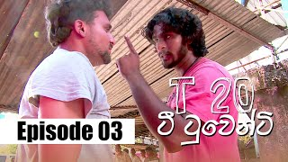 T20 - Episode 03 | 11 - 12 - 2019