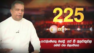 225 |  J. C. Alawathuwala | 19 - 09 - 2020 | Siyatha TV