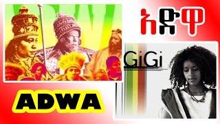 አድዋ - ጂጂ (እጅጋየሁ ሽባባው) - ADWA - Gigi (Ejigayehu Shibabaw)