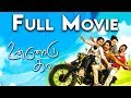 Unnodu Ka Tamil Full Movie MP3