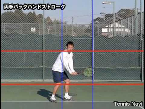 テニスナビ教室:寺地貴弘の両手バックハンドストローク