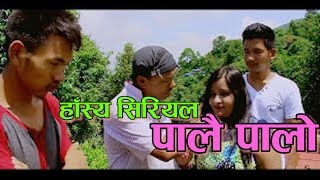 PAALAI PALO|| New Nepali Short Movie 2017/2074 Comedy