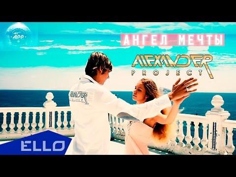ALEXANDER PROJECT Ангел мечты pop music videos 2016