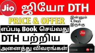 Jio DTH எப்படி Book செய்வது Price & Channel list | Reliance Jio Set Top Box