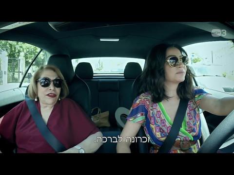 חשבתי שאת אוהבת פלסטינים - פוליאקובים 2