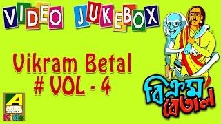 Vikram Betal | বিক্রম বেতাল - ৪ টি গল্প | Video Jukebox | Vol - 4 | Bangla Cartoon Video