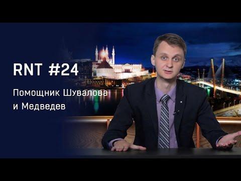 Помощник Шувалова, Дмитрий Медведев на Территории Смысла. RNT #24