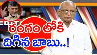Chandrababu Naidu Busy in Knowing People's Problem Due To Titli Cyclone | IVR Analysis#2 | MahaaNews