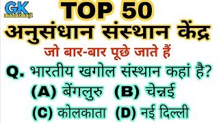 Top 50 Indian Research Centre | शोध संस्थान | Gk for Railway | SSC | MPPSC | UPSC