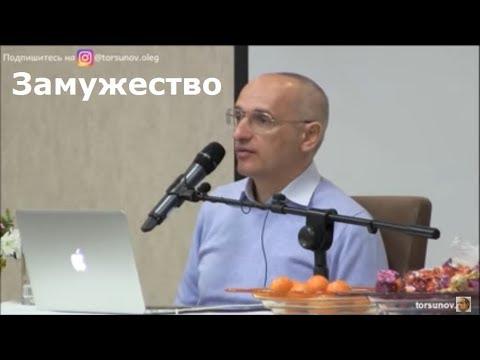 Торсунов О.Г.  Замужество