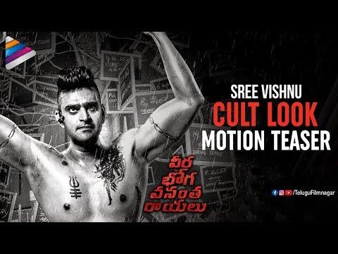 Sree Vishnu CULT LOOK MOTION TEASER | Veera Bhoga Vasantha Rayalu Movie | Nara Rohit | Shriya Saran