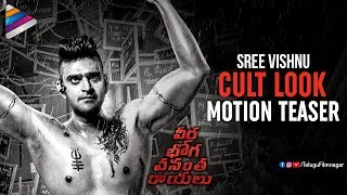 Sree Vishnu NEW LOOK MOTION TEASER | Veera Bhoga Vasantha Rayalu Movie | Nara Rohit | Shriya Saran