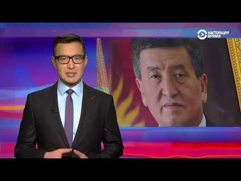 Настоящее Время. Азия - Портреты новоизбранного президента Кыргызстана.