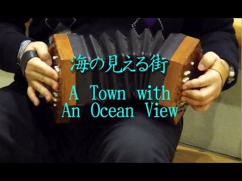 Anglo Concertina コンサーティーナで「海の見える街」 A Town With An Ocean View (Japan)