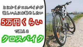 とにかく「クロスバイク」に乗りたい人におすすめする『5万円くらいで買えるクロスバイク』
