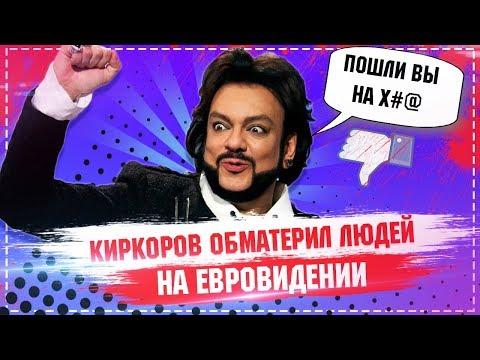 Драка на Евровидение 2018 / Филипп Киркоров обматерил людей на евровидении