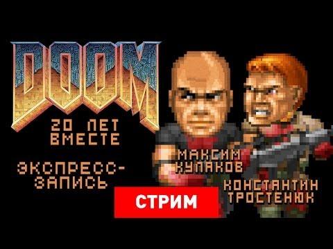 Doom: 20 лет вместе [Экспресс-запись]