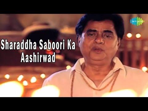 Sharaddha Saboori Ka Aashirwad - Sai Dhun by Jagjit Singh
